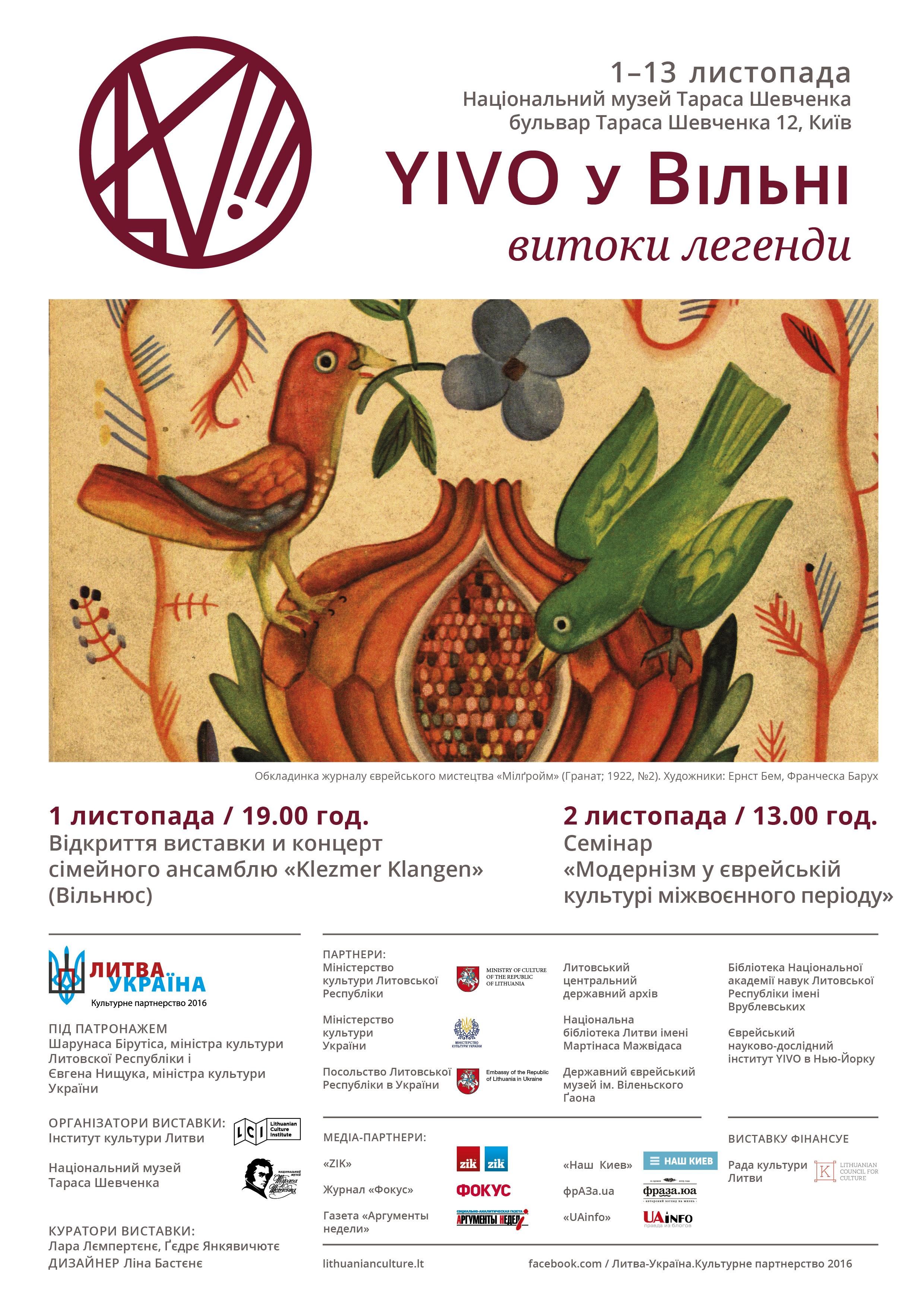yivo-invitation-ua